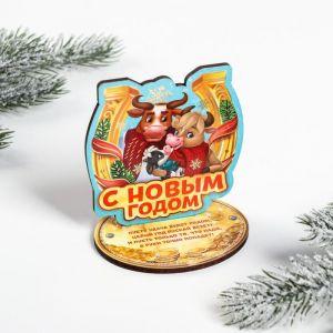 """Оберег на подставке """"С Новым Годом!"""" тиснение, коровья семья 5081574"""