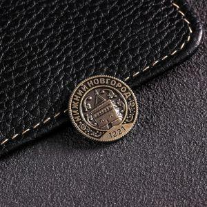 Монета «Нижний Новгород», d= 2 см