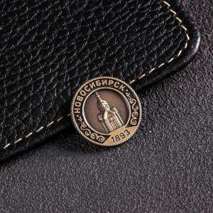 Монета «Новосибирск», d= 2 см
