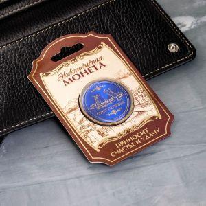 Монета со вставкой «Санкт-Петербург», d= 4 см