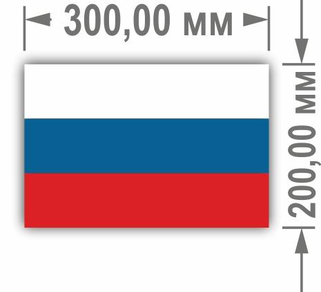 Флаг триколор