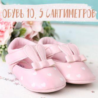Обувь 10,5 см