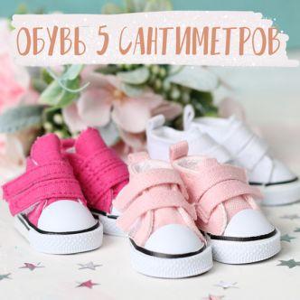 Обувь 5 см