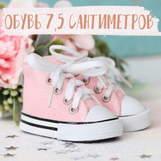 Обувь 7,5 см