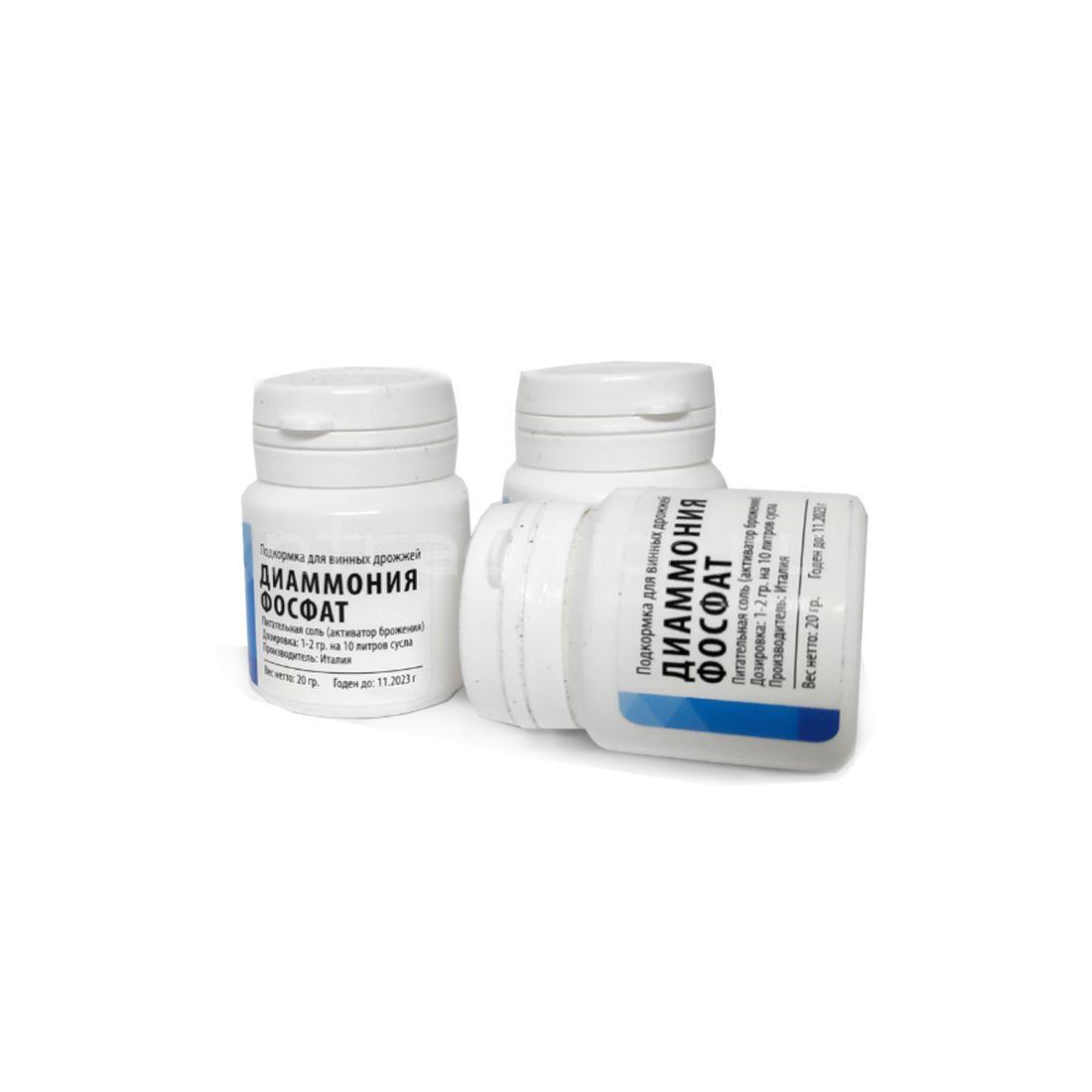 Гидрофосфат аммония, 20 гр (подкормка для винных дрожжей)