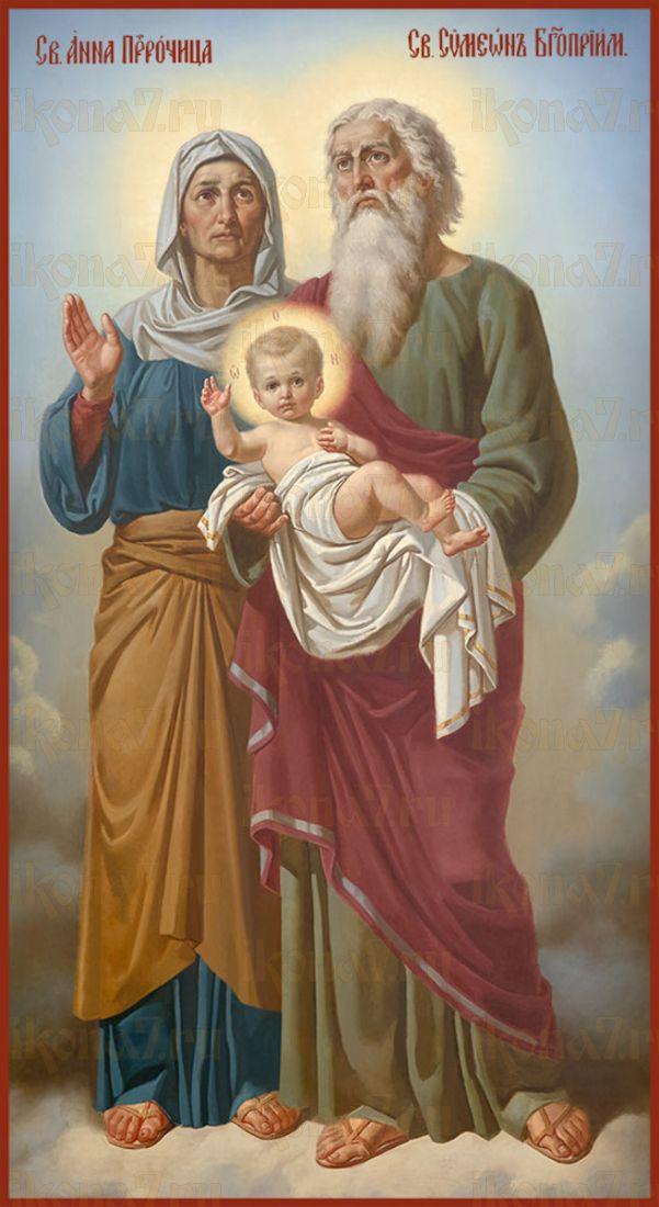 Икона Симеон Богоприимец и Анна Пророчица праведные