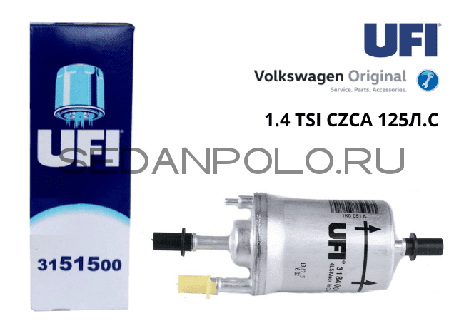 ФИЛЬТР ТОПЛИВНЫЙ UFI 6.6 BAR 1.4 TSI VOLKSWAGEN POLO SEDAN/RAPID