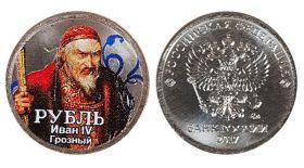1 РУБЛЬ 2017 года - ИВАН IV ГРОЗНЫЙ, цветная эмаль