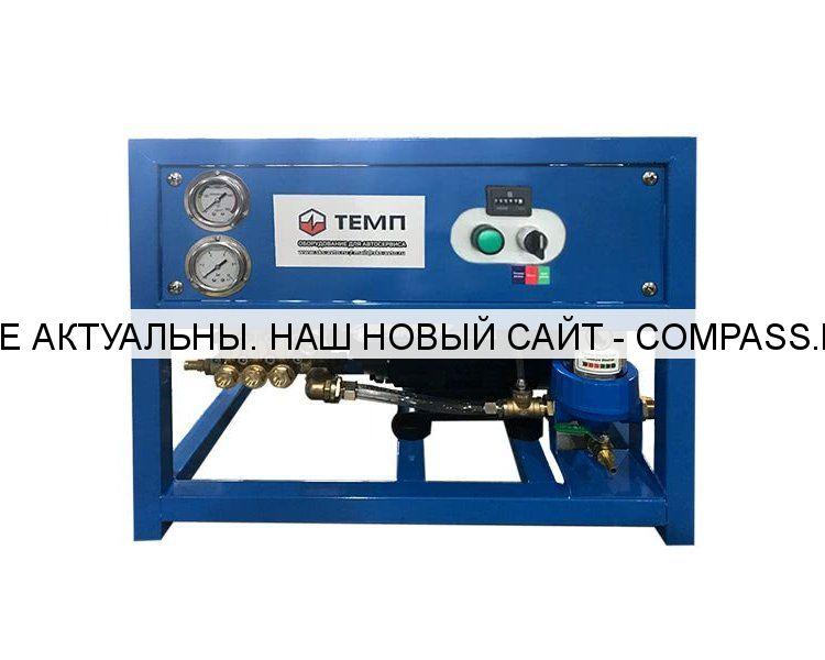 Аппарат высокого давления ТЕМП ТХ 13/150