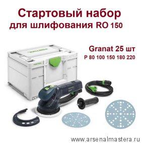 Стартовый набор для шлифования RO 150: Эксцентриковая шлифмашинка FESTOOL ROTEX RO 150 FEQ-Plus  ПЛЮС Тестовый набор MIX 25 шт Шлифкруги Festool Granat D150/48 P 80 100 150 180 220  576017-Granat-150/25-5-AM