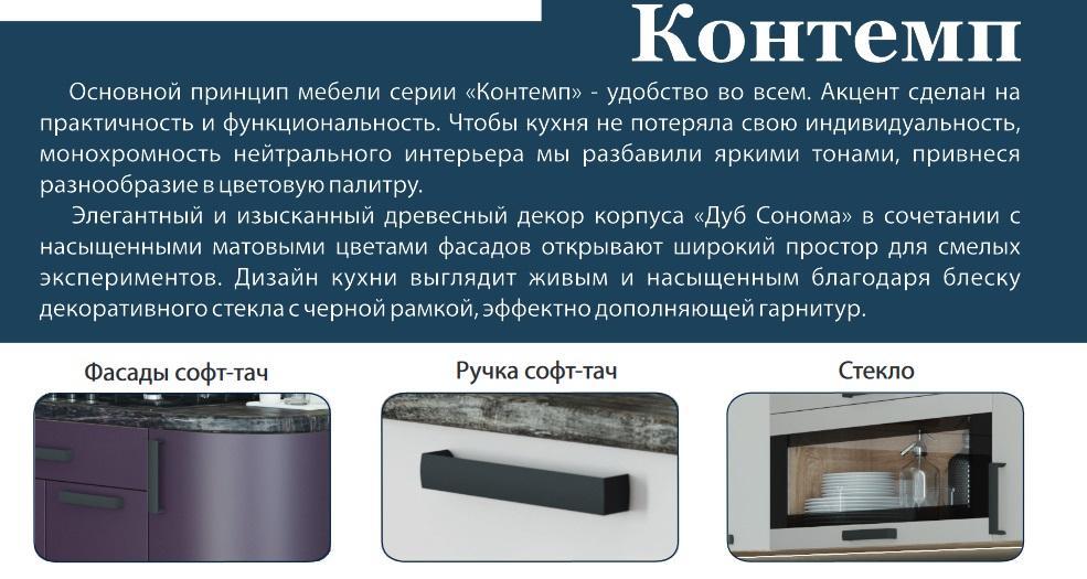 Кухня Контемп МДФ