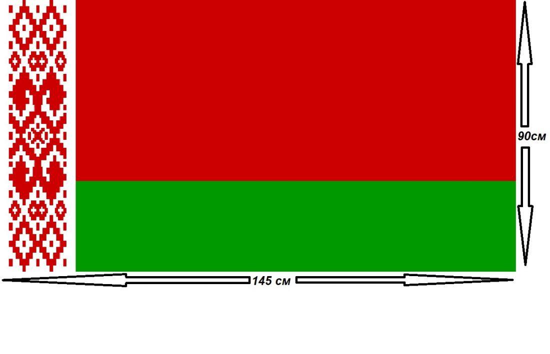 Флаг Белоруссии 90х145см.