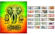 Набор 24 шт - ЖИВОТНЫЙ МИР на банкнотах мира. ПРЕСС UNC