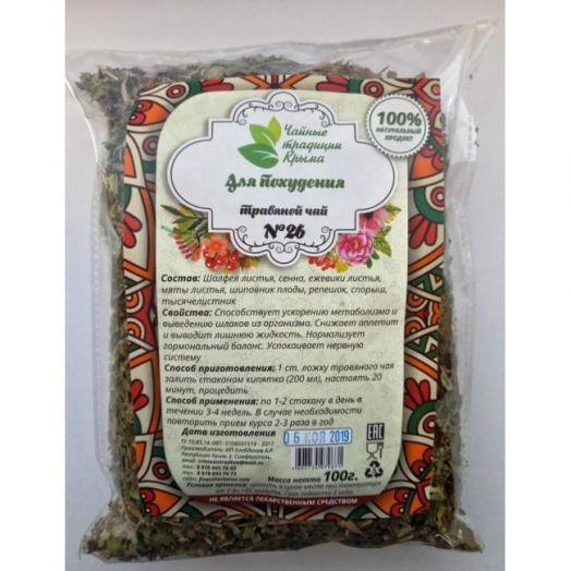 Травяной чай для похудения No 26 Крымские Традиции 100 гр