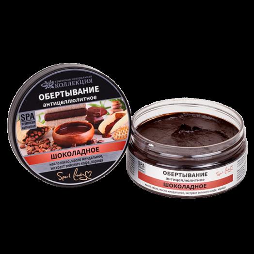 Антицеллюлитное обертывание шоколадное Крымская Натуральная Коллекция 150 мл