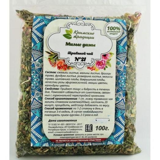 Травяной чай Милые дамы No21 100 гр