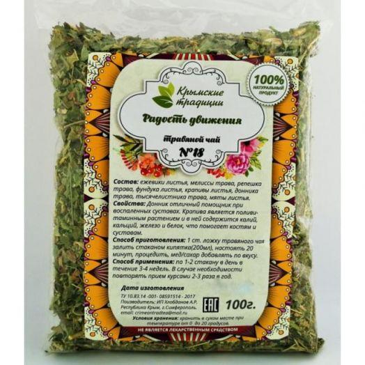 Травяной чай No18 Радость движения 100 гр