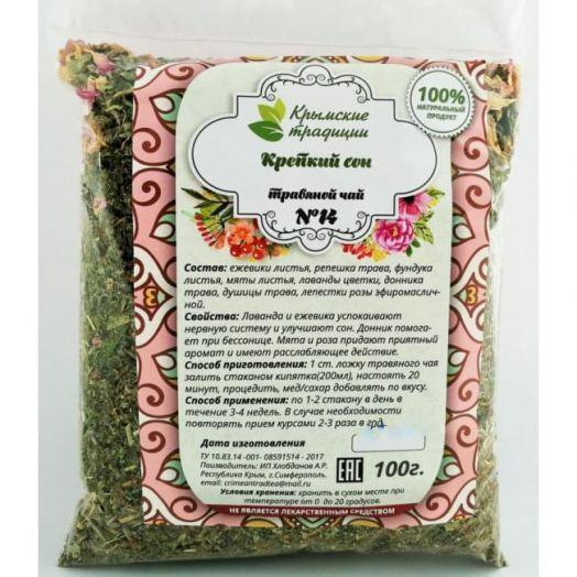 Травяной чай No14 Крепкий сон 100 гр
