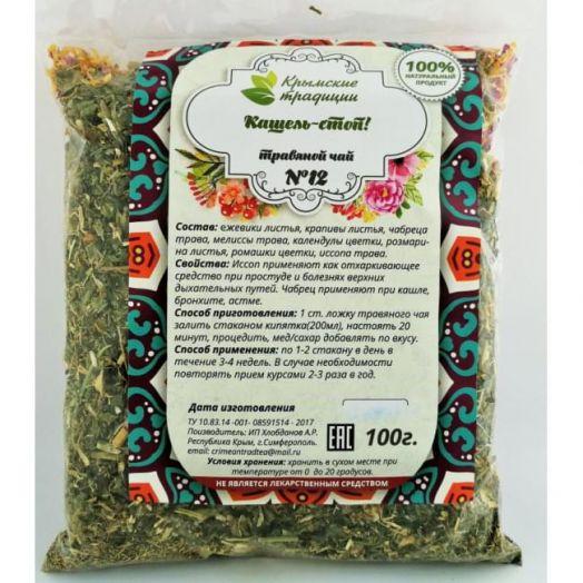 Травяной чай от кашля No12 Кашель стоп 100 гр