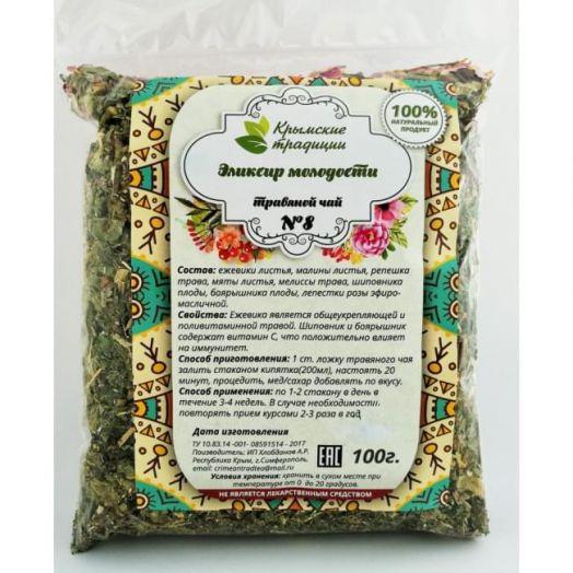 Травяной чай No8 Эликсир молодости 100 гр
