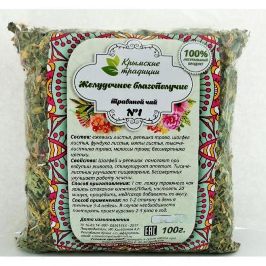 Травяной чай для желудка No1 Желудочное благополучие 100 гр