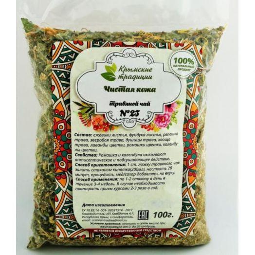Травяной чай No23 чистая Кожа 100 гр