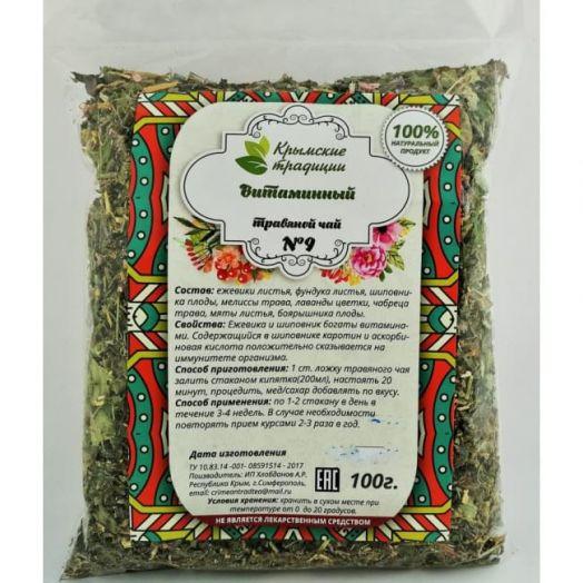 Травяной чай витаминный No9 100 гр