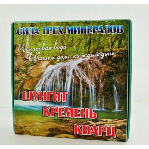 Шунгит Кремень Кварц