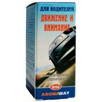 Смесь эфирных масел для водителей Движение и Внимание АромаВей 10 мл