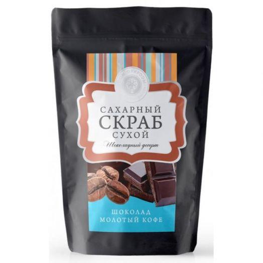 Сухой сахарный скраб Шоколадный десерт Дом Природы 250 гр