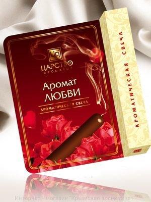 Свеча ароматическая в картонной упаковке Аромат любви Царство Ароматов 20 гр