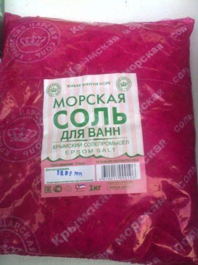 Соль морская розовая Крымская Царская Соль 1 кг