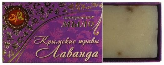Натуральное мыло ручной работы Лаванда 75 гр