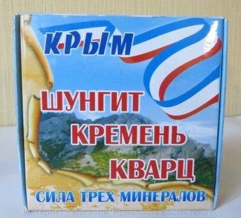 Очиститель воды Сила трех минералов Шунгит, Кремень, Кварц 150 гр