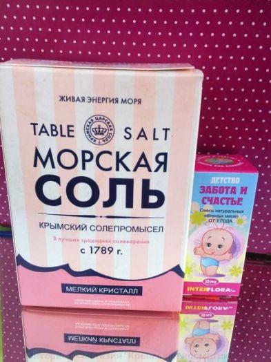 Соль пищевая розовая Крымская Царская Соль 800 гр