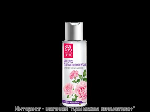 Молочко для снятия макияжа для сухой и чувствительной кожи Крымская Роза