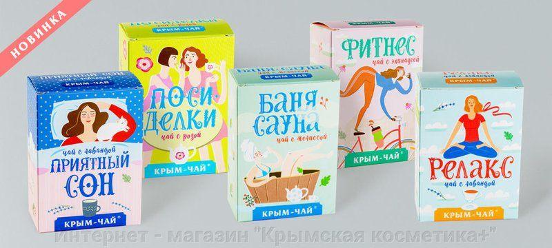 Крым чай Приятный сон с лавандой