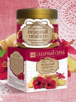 Сахарный скраб Имбирный гибискус Царство Ароматов 400 гр
