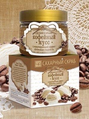Сахарный Кофейный мусс Царство Ароматов 400 гр