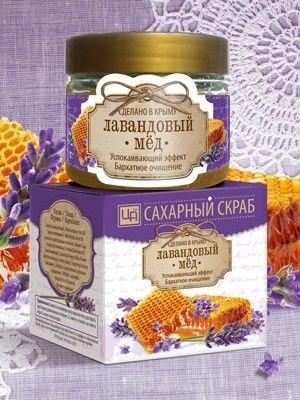 Сахарный скраб Лавандовый мед Царство Ароматов 400 гр