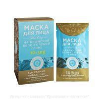 Маска для лица Восстанавливающая с маслом рисовых отрубей Дом Природы 10 саше по 30 гр