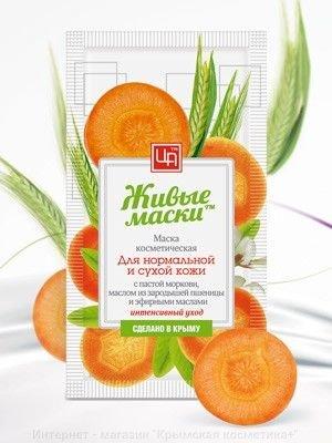 Маска для лица с пастой моркови Живые Маски Царство Ароматов 10 гр