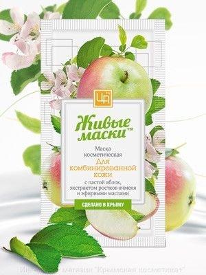 Маска для лица с пастой яблок Живые Маски Царство Ароматов 10 гр