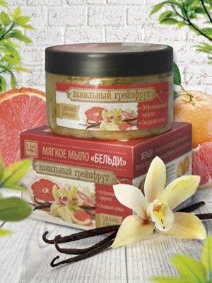 мягкое мыло Бельди Ванильный грейпфрут 250мл