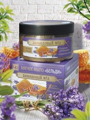 Мягкое мыло Бельди Лавандовый мед Царство Ароматов 250 мл