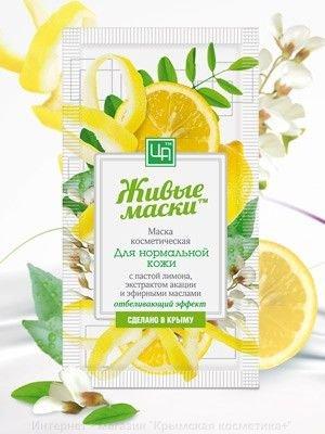 Маска для лица с пастой лимона Живые Маски Царство Ароматов 10 гр