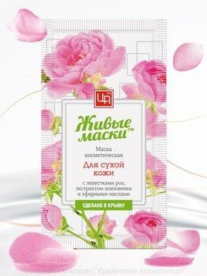 Маска для лица с лепестками роз Живые Маски Царство Ароматов 10 гр