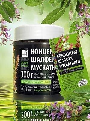 Концентрат для ванн шалфейный с маслом бергамота Царство Ароматов 300 гр