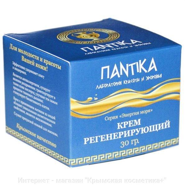 Крем для лица Регенерирующий Энергия моря Пантика 30 гр