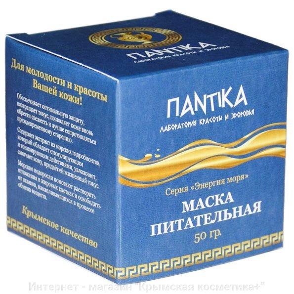 Маска для лица питательная Энергия моря Пантика 50 гр